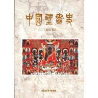 中国壁画史(修订版)