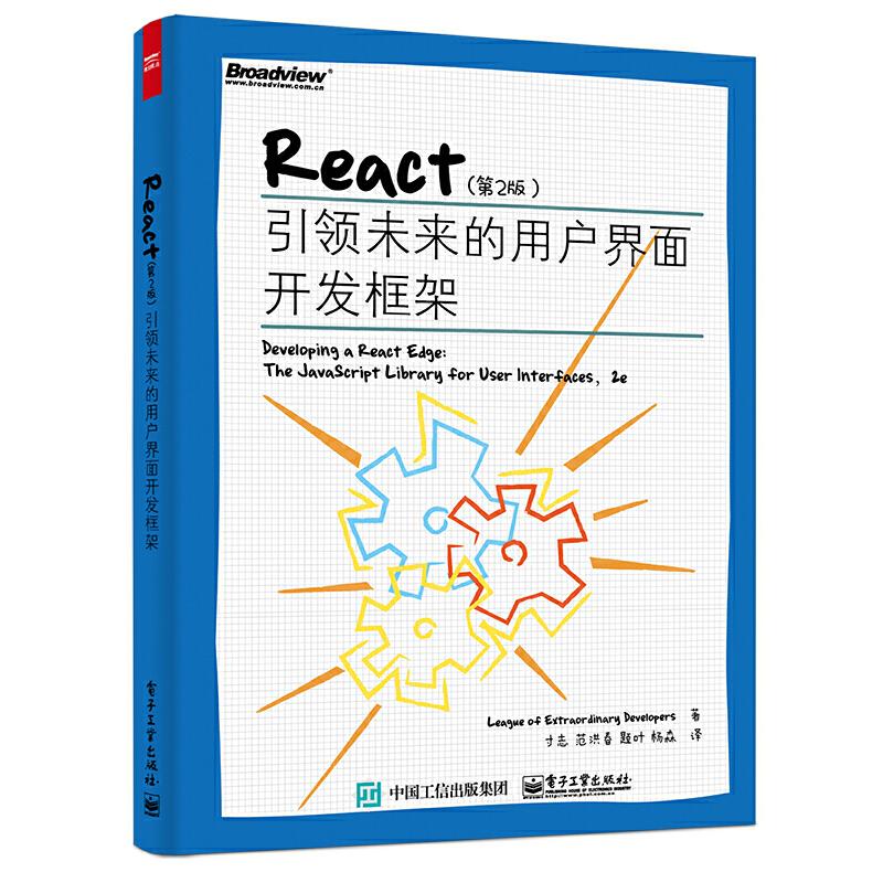 React(第2版):引领未来的用户界面开发框架Facebook前端专家作序  国内众多前端名企专家联合推荐  震撼前端世界有望大一统的技术趋势