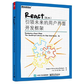 React(第二版)(pdf+txt+epub+azw3+mobi电子书在线阅读下载)
