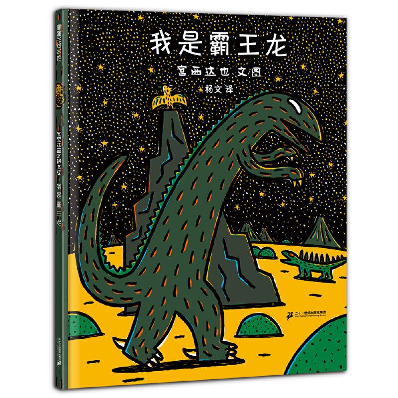 """宫西达也恐龙系列:我是霸王龙 爸爸教他本领,妈妈教他""""为人""""——因此,小翼龙成为一个强壮的恐龙、一个善良的恐龙,不管谁遇到困难都会给予无私的帮助,哪怕是自己的敌人。蒲蒲兰出品"""