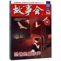 惊悚恐怖系列:故事会 恐怖的脚步声 上海故事会文化传媒有限公司 编 9787532164035 上海文艺出版社【直发】