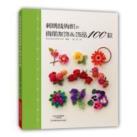 【二手旧书9成新】刺绣线钩织的绚丽发饰&饰品100款-日本E&G CREATES著;盛莉-9787534976797