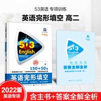 2021版53英语完形填空150+50篇高二年级五三高考英语完形填空专项训练英语总复习资料高中英语辅导书5年高考3年模