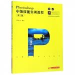 Photoshop中级技能实训教程(第3版高职高专艺术学门类十四五规划教材)