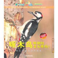 【正版现货】啄木鸟啄树时会头疼吗?--令人吃惊的动物奥秘(赠送比如世界成长卡一枚) 德国Christophorus出版