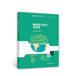 【正版全新直发】模拟电子技术与实践 曾佳 吴志荣 9787040473506 高等教育出版社