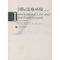 国际法与环境(第二版)(翻译版)(英)波尼(Birnie,P.),(英)波义尔(Boyle,A.,那力,王彦高等教育出