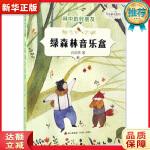 肖定丽童书馆 林中的好朋友-绿森林音乐盒 肖定丽 海天出版社 9787550718142 新华正版 全国85%城市次日