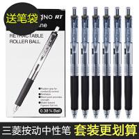 日本uniball三菱中性笔按动黑色水笔umn105学生用考试刷题进口文具umn-138笔芯黑笔0.5按动式0.38水
