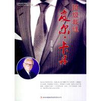 裁缝皮尔・卡丹【塑封】 (货号:Y1) 代安荣 9787553434124 吉林出版集团有限责任公司