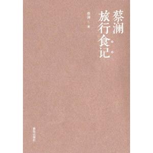 蔡澜旅行食记(电子书)
