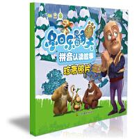 熊出没之冬日乐翻天拼音认读故事-珍贵照片