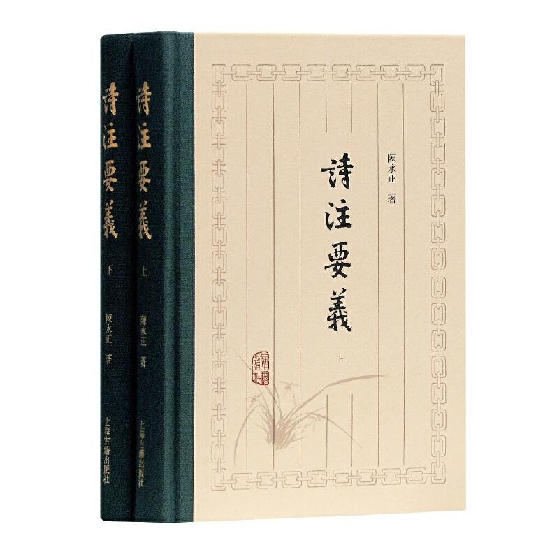 诗注要义(上下册精装) 告诉你如何给古诗作注,在原版基础上修订而成。