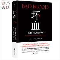 【官方正版】坏血 一个硅谷巨头的秘密与谎言 约翰・卡雷鲁著Bad Blood中文版 现当代外国小说纪实文学谎言商业商战畅