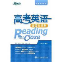 高考英语阅读与完形--大愚英语学习丛书 9787560544823