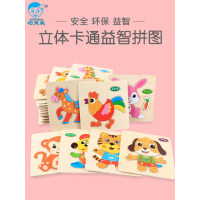 木质拼图宝宝积木制立体幼儿童早教益智玩具女孩男孩1-2-3-6周岁