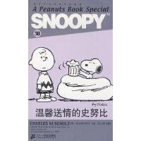 【新书店正版】温馨送情的史努比SchulzC.M.21世纪出版社9787539145303