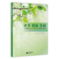 改革 创新 发展――上海教育人事人才工作实践与探索 黄良汉 9787544485357 上海教育出版社