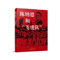 """【二手书9成新】陈纳德和""""飞虎队""""(汉)马毓福9787508532257五洲传播出版社"""