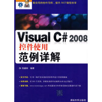 【新书店正版】Visual C# 2008控件使用范例详解范盛荣清华大学出版社9787302197386
