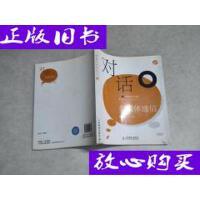 [二手旧书9成新]对话多媒体通信 /中国通信学会 组、中兴通讯学院