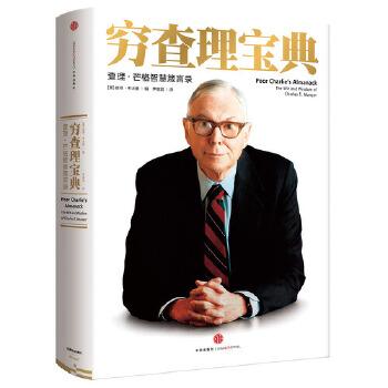 穷查理宝典:查理·芒格智慧箴言录(增订本)他是巴菲特的导师与人生合伙人,他是当今伟大的投资思想家!巴菲特推崇的10本书之一!理解商业社会、认识成功本质必读的10本书之一!