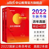 中公教育:2021国家公务员录用考试:行测+申论(历年真题)2本套