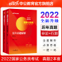 中公教育2020国家公务员考试 历年真题精解(行政职业能力测验+申论)2本套