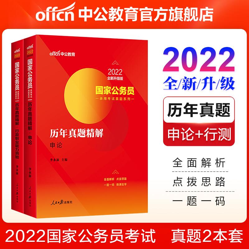 中公教育2020国家公务员考试真题 历年真题精解(行政职业能力测验+申论)2本套