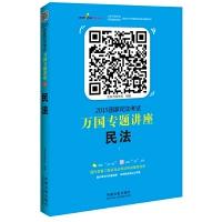 (2015)国家司法考试万国专题讲座:民法(1) 北京万国学校组 9787509359365