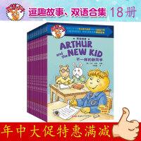 亚瑟小子双语阅读系列 全18册 助力孩子心智成长的经典双语读物,让孩子在轻松阅读中学会英语 原版引进美国经典儿童英语故