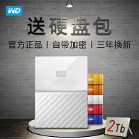 [旗舰店]【送硬盘包和备用线】WD西部数据My Passport 2tb 移动硬盘 2t usb3.0 加密 移动硬盘