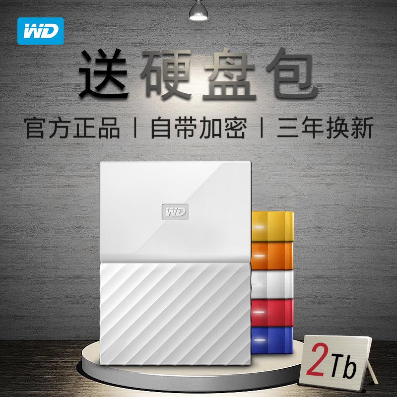 [当当旗舰店]【送包和线】WD西部数据My Passport 2tb 移动硬盘 2t usb3.0 加密 移动硬盘 西数【送硬盘包+备用线】官方正品  质保三年 智能加密备份