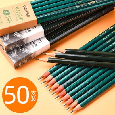 得力小学生铅笔2比hb儿童幼儿园2b批发素描考试涂卡专用笔2h带橡皮擦头的铅笔套装文具学习用品正品无毒
