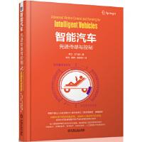 【二手正版9成新】智能汽车:先进传感与控制,李力,王飞跃,机械工业出版社,9787111551072