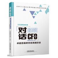 对话CFO-首席财务官高端访谈高顿财务培训中国铁道出版社9787113211097