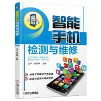 智能手机检测与维修 侯海亭 9787111542667 机械工业出版社