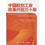 【新书店正版】中国航空工业改革开放30年中国航空工业集团公司经理部,中国航空报社9787802432321中航书苑文化