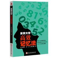 东京大学高效记忆法(风靡日本的高效记忆法,东京大学高材生的实践之作,日本千万读者诚信推荐。)