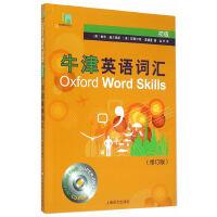 牛津英语词汇(初级)(修订版)(CD-ROM一张)