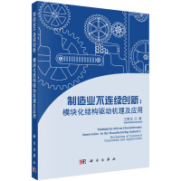 制造业不连续创新:模块化结构驱动机理及应用