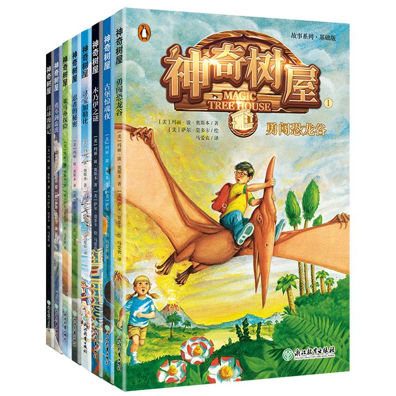 神奇树屋·美国国宝级童书·故事系列·基础版·第1 2辑中文版礼盒装(1-8册)适合5-12岁儿童千万家长的选择,孩子自主阅读桥梁科普书,全球畅销25年,34种语言,热卖1.34亿册,扫码听有声书。恐龙、骑士、古埃及、海盗等8大主题,融合人文历史、自然地理、科学实践,小学课外书这套够了
