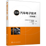 图解汽车电子技术(系统篇)