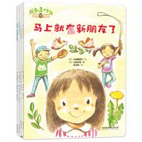 铃木绘本 成长是什么:社交力培养・向日葵系列(套装4册)