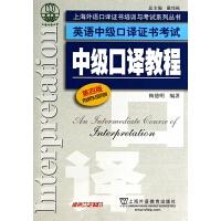 英语中级口译证书考试中级口译教程(第4版)/上海外语口译证书培训与考试系列丛书