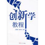 创新学教程 刘昌明 赵传栋 复旦大学出版社