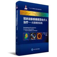 冠状动脉疾病规范化介入治疗――从指南到实践(国家出版基金项目八)