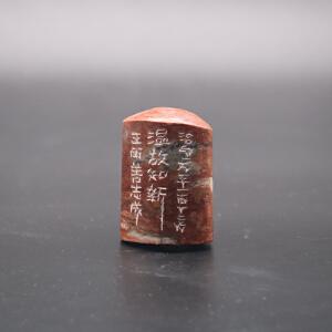 《温故知新》王明善-全手工篆刻印章