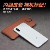 包邮支持礼品卡 小米8 手机壳 真皮 插卡 小米8 手机套 简约 裸机 标配 内胆皮套