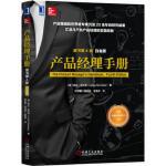 产品经理手册 原书第4版 白金版